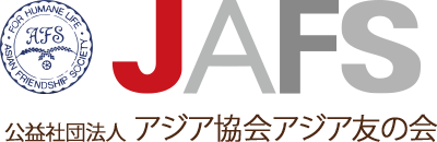 公益社団法人アジア協会アジア友の会