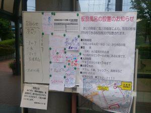 2015042501kumamoto