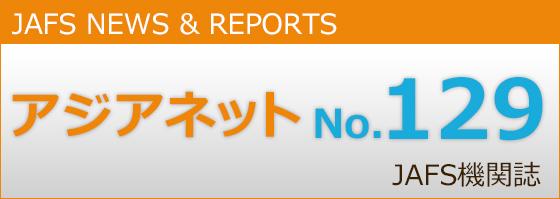 アジアネット No.129