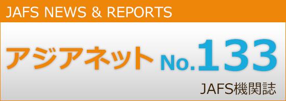 アジアネット133号