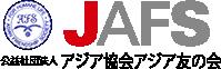 JAFS | 公益社団法人アジア協会アジア友の会 | 公益社団法人アジア協会アジア友の会