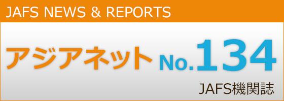 アジアネット134号
