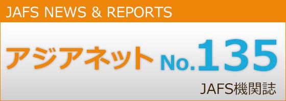 アジアネット135号
