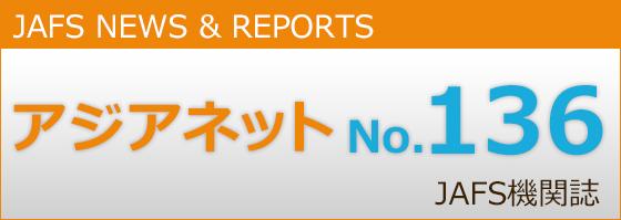 アジアネット136号