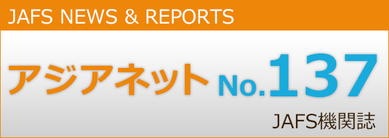 アジアネット137号