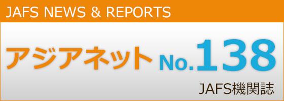 アジアネット138号