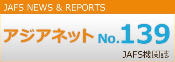 アジアネット139号