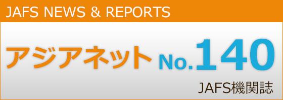 アジアネット140号