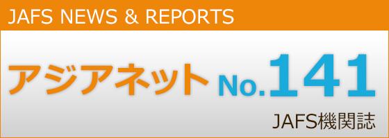アジアネット141号