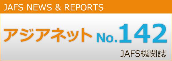 アジアネット142号