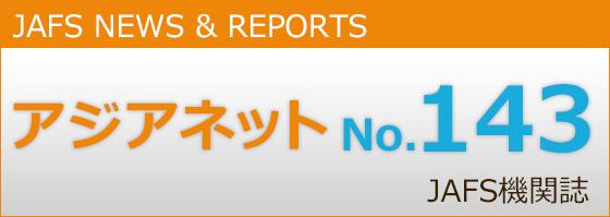 アジアネット143号